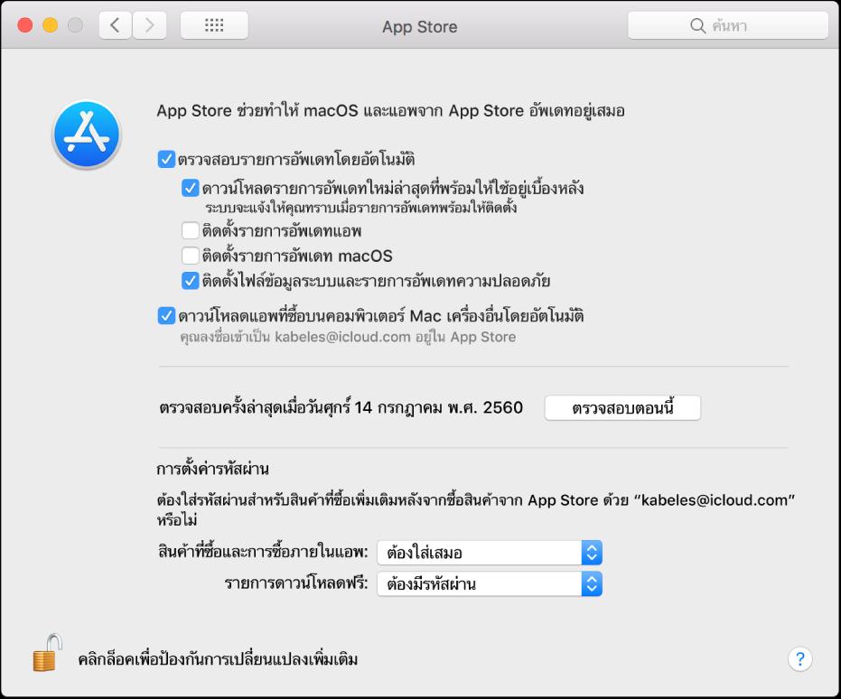 ตัวเลือกการอัพเดทในการตั้งค่า App Store