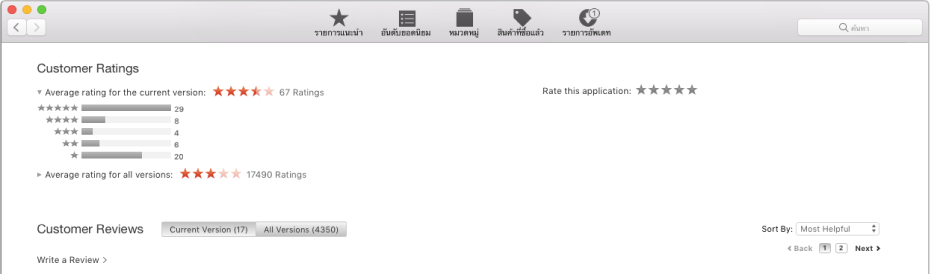 การจัดอันดับของลูกค้าใน App Store