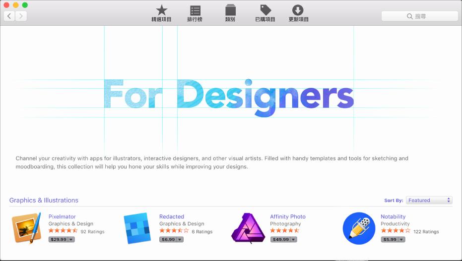App Store 中的「精選項目」檢視。