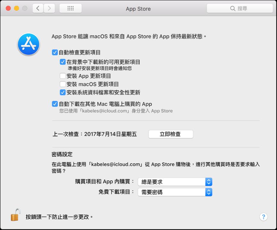 App Store 偏好設定中的更新選項。