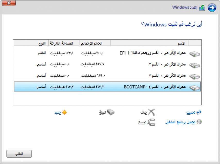 """في إعداد Windows، مربع حوار """"أين تريد تثبيت Windows؟"""" مفتوح، وتم تحديد قسم BOOTCAMP."""