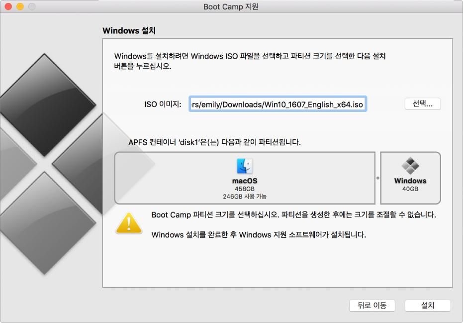 Boot Camp 지원 설치 윈도우. 오른쪽 하단에는 설치 버튼이 있고 왼쪽에는 뒤로 이동 버튼이 있습니다.