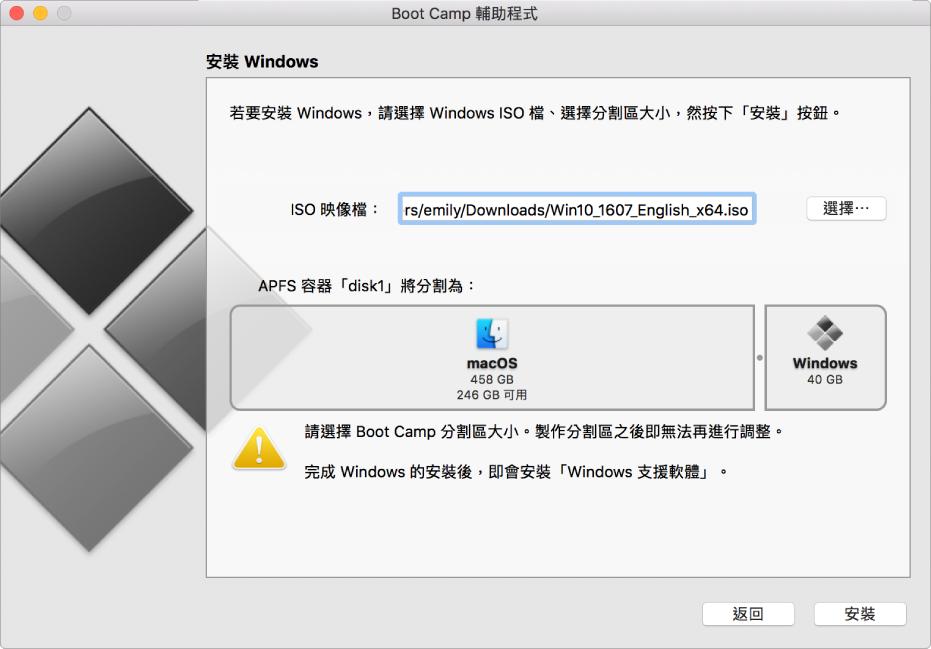 「Boot Camp 輔助程式」安裝視窗。右下角是「安裝」按鈕,其左側是「返回」按鈕。