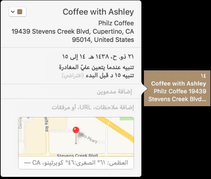 نافذة المعلومات لحدث ما ويظهر فيها اسم الموقع وعنوانه وخريطة صغيرة.