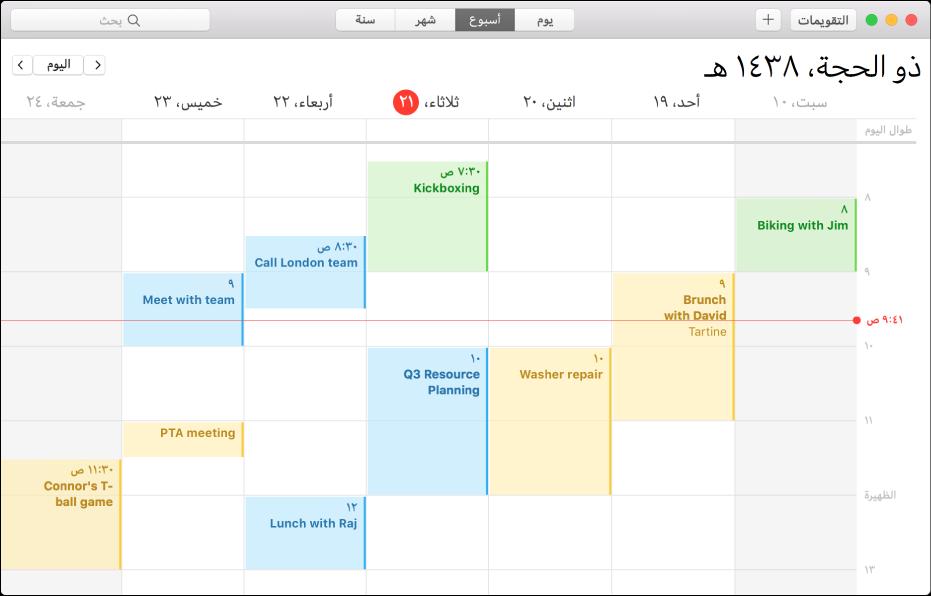 نافذة تطبيق التقويم يظهر بها عرض الأسبوع.