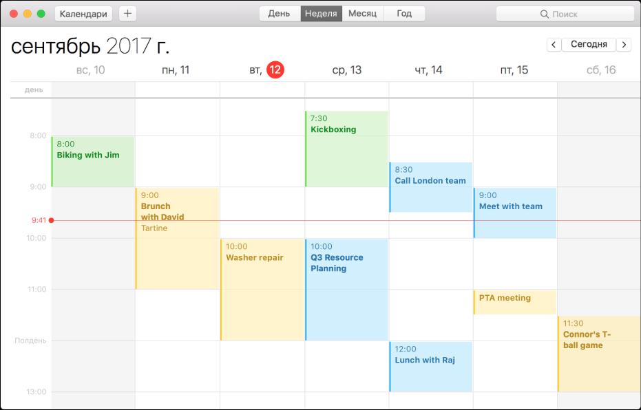 Окно программы «Календарь» в режиме просмотра «Неделя».