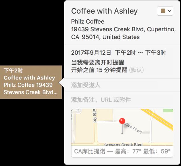 日程的简介窗口,显示位置名称和地址以及一个小地图。