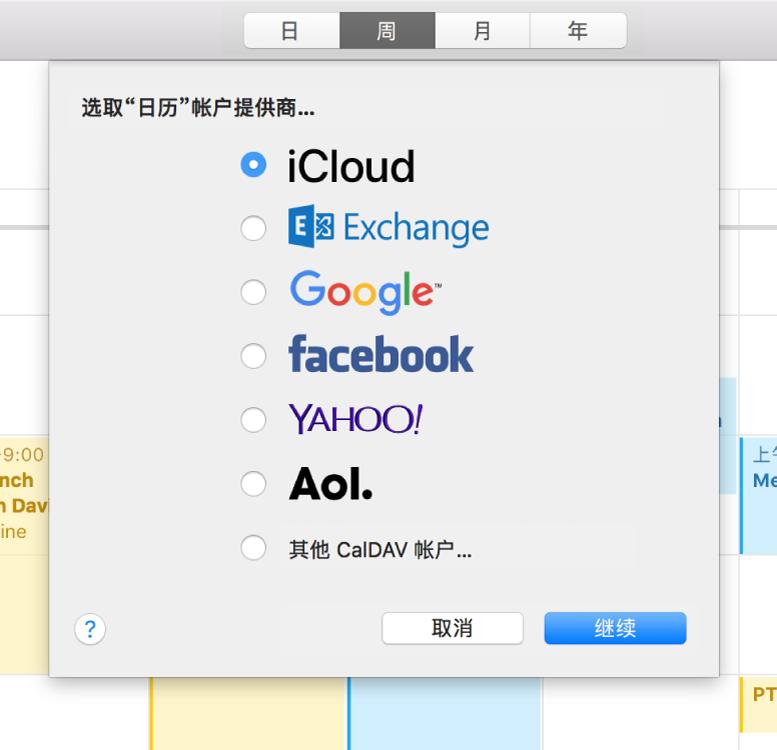 """显示""""添加帐户""""面板的""""日历""""窗口。"""