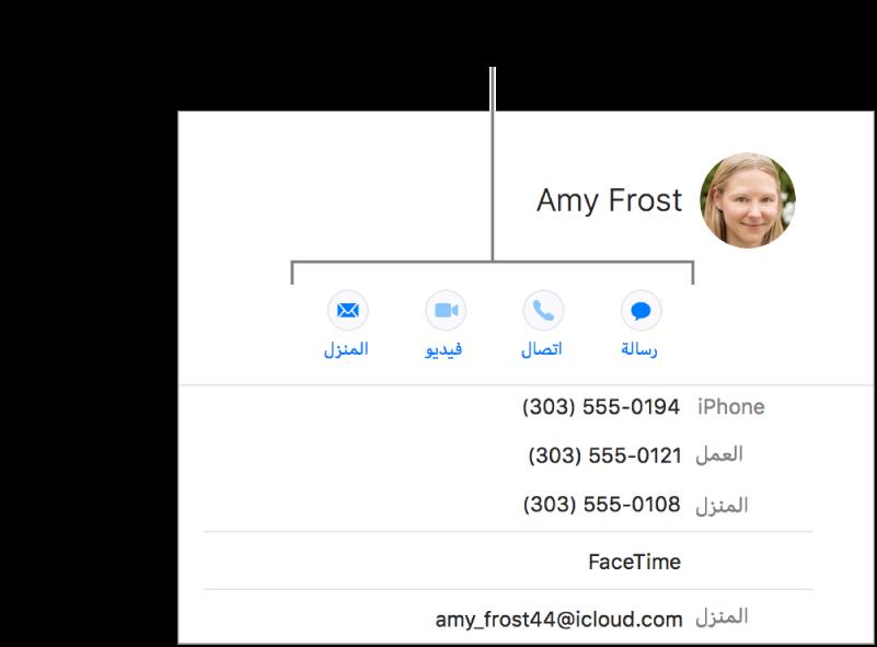 بطاقة جهة اتصال تعرض الأزرار الموجودة أسفل اسم جهة الاتصال. يمكنك استخدام تلك الأزرار لبدء رسالة نصية، أو مكالمة هاتفية، أو صوتية، أو فيديو، أو رسالة بريد إلكتروني.