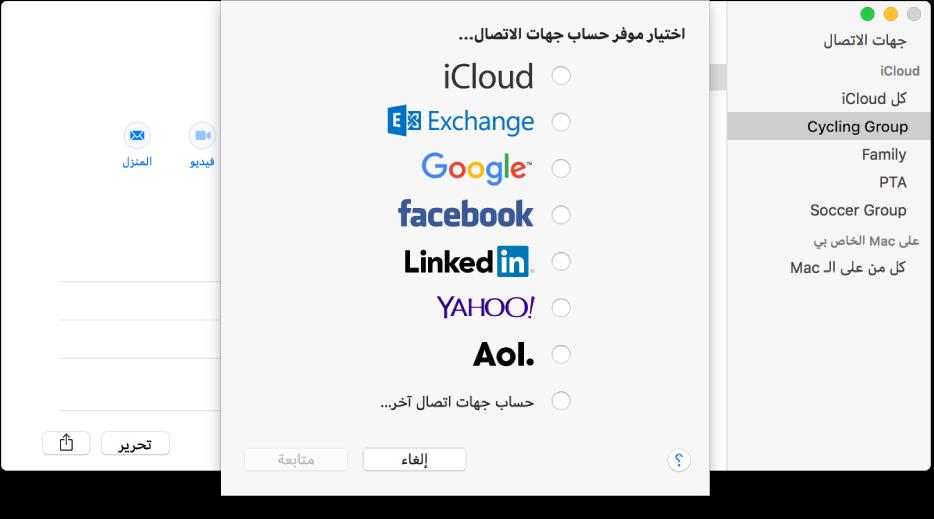 نافذة إضافة حسابات الإنترنت إلى تطبيق جهات الاتصال.
