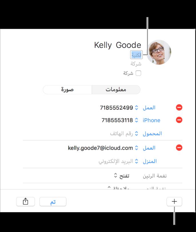 بطاقة جهة اتصال يظهر بها حقل الاسم المستعار اسفل اسم جهة الاتصال وفي أسفل النافذة يظهر زر لإضافة مزيد من الحقول إلى البطاقة.