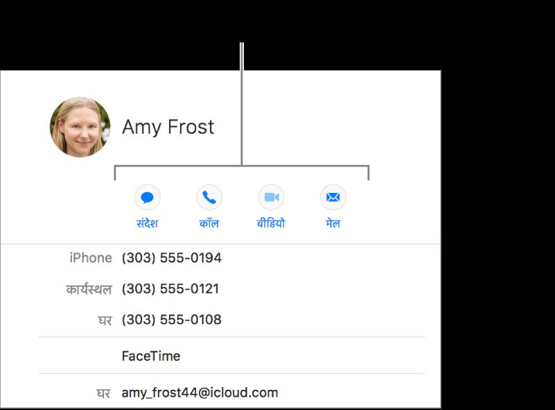 संपर्क कार्ड जिसमें किसी संपर्क के नाम के नीचे बटन दिखाए जा रहे हैं। टेक्स्ट संदेश, फ़ोन, ऑडियो, या वीडियो कॉल या ईमेल संदेश शुरू करने के लिए आप इन बटनों का उपयोग कर सकते हैं।