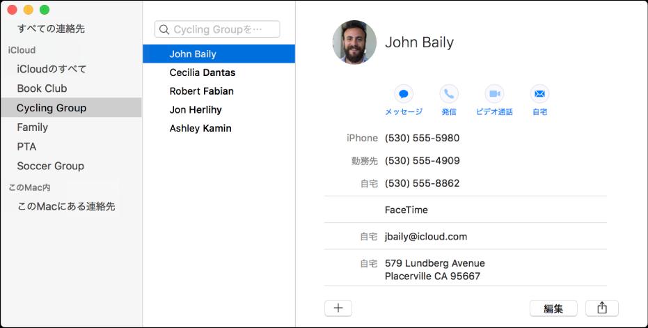 サイドバーに「読書クラブ」や「サイクリング仲間」などのグループが表示されている「連絡先」ウインドウ。連絡先カードの下部に、新しい連絡先やグループを追加するボタンがあります。