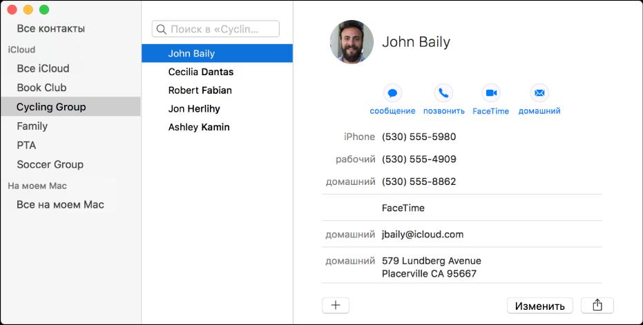 Окно программы «Контакты». Показано боковое меню с группами клуба любителей чтения и велоклуба, а также кнопка внизу карточки контакта для добавления нового контакта или группы.