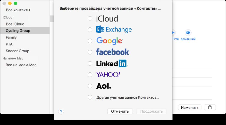 Окно для добавления учетных записей Интернета в программу «Контакты».