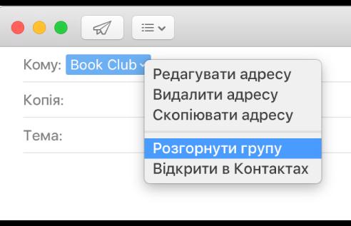 Лист у програмі «Пошта», адресований групі в полі «Кому:», та спливне меню з вибраною командою «Розгорнути групу».