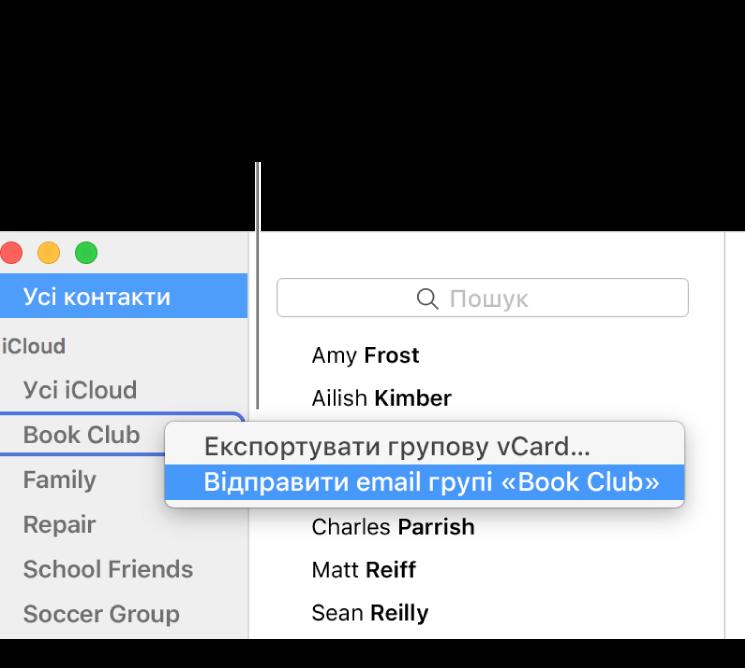 Бокова панель Контактів, на якій відображено з командою спливного меню для надсилання електронного листа вибраній групі.