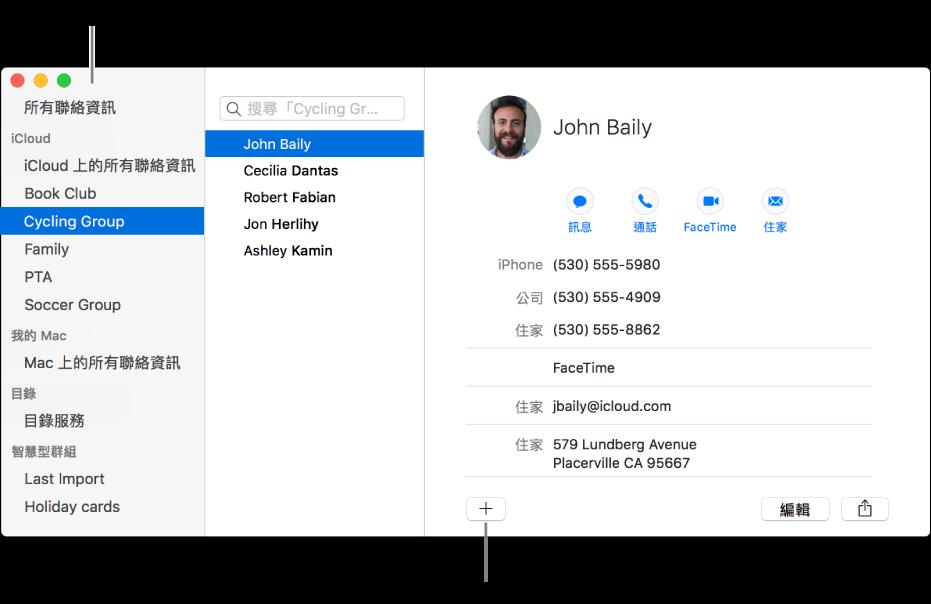 「聯絡資訊」視窗顯示包含群組(例如「讀書會」和「單車好友」)的側邊欄,聯絡資訊名片下方的按鈕可用來加入新的群組。