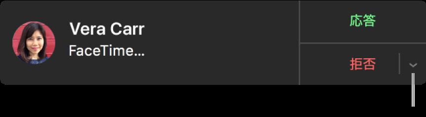 テキストメッセージを送信したり、リマインダーを作成したりするには、通知内で「拒否」の横にある矢印をクリックします。