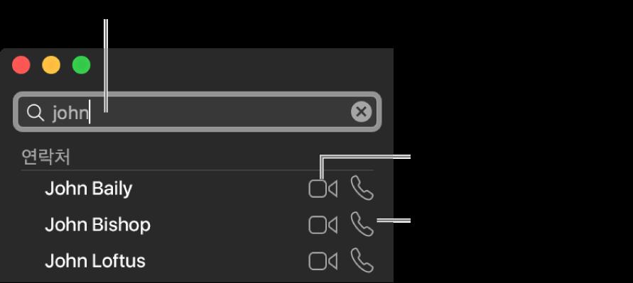 검색 막대에 이름, 전화 번호 또는 이메일 주소를 입력합니다. FaceTime 영상 통화를 걸려면 비디오 버튼을 클릭하십시오. FaceTime 음성 또는 전화 통화를 하려면 오디오 버튼을 클릭하십시오.