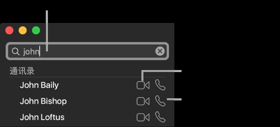 """在搜索栏中输入名称、电话号码或电子邮件地址。点按""""视频""""按钮进行 FaceTime 视频通话。点按""""音频""""按钮来拨打 FaceTime 音频通话或电话。"""