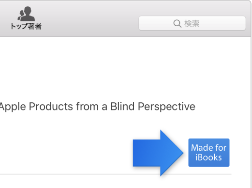 iBooks 専用のバッジのあるブックの説明ページ。