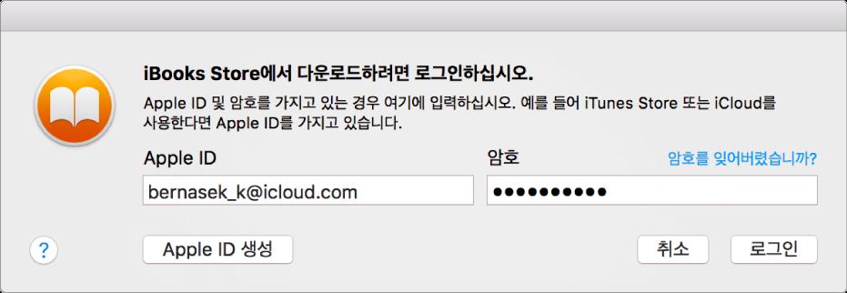 Apple ID와 암호를 사용하여 로그인할 수 있는 대화상자.