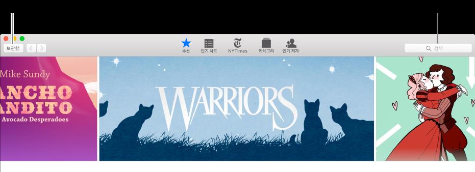 iBooks Store의 도구 막대입니다. 보관함으로 돌아가려면 보관함을 클릭하십시오.