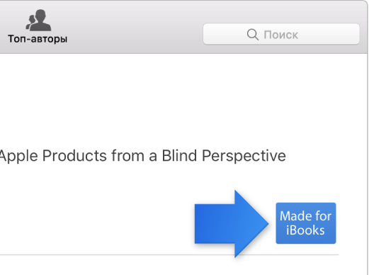 Страница описания книги со значком «Made for iBooks».