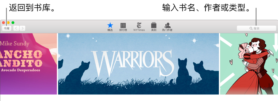 "iBooks Store 中的工具栏。点按""书库""以返回您的书库。"