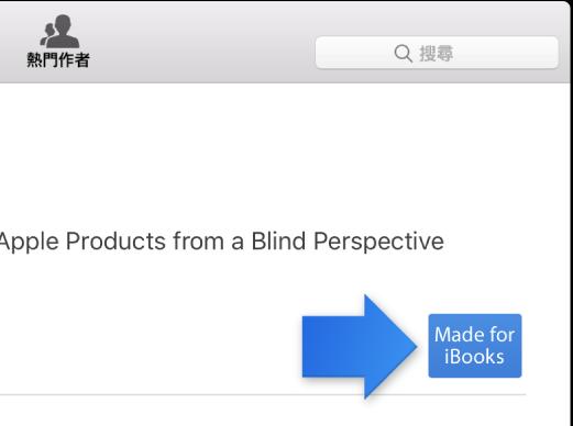 帶有「專為 iBooks 製作」標記的書籍描述頁面。