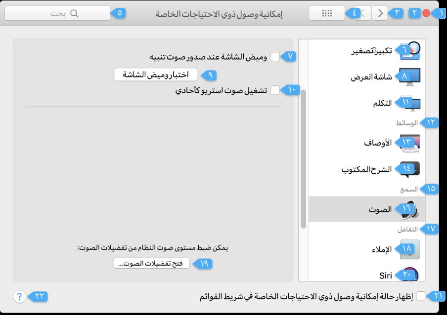 جزء من التفضيلات يظهر فيه رقم بجوار كل عنصر واجهة مستخدم يمكنك التفاعل معه.