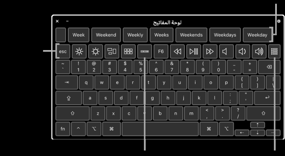 لوحة مفاتيح إمكانية الوصول مع اقتراحات الكتابة في الجزء العلوي. فيما يلي صف من الأزرار الخاصة بعناصر التحكم في النظام للقيام بأشياء مثل ضبط سطوع شاشة العرض، إظهار Touch Bar على الشاشة، وإظهار لوحات مخصصة.