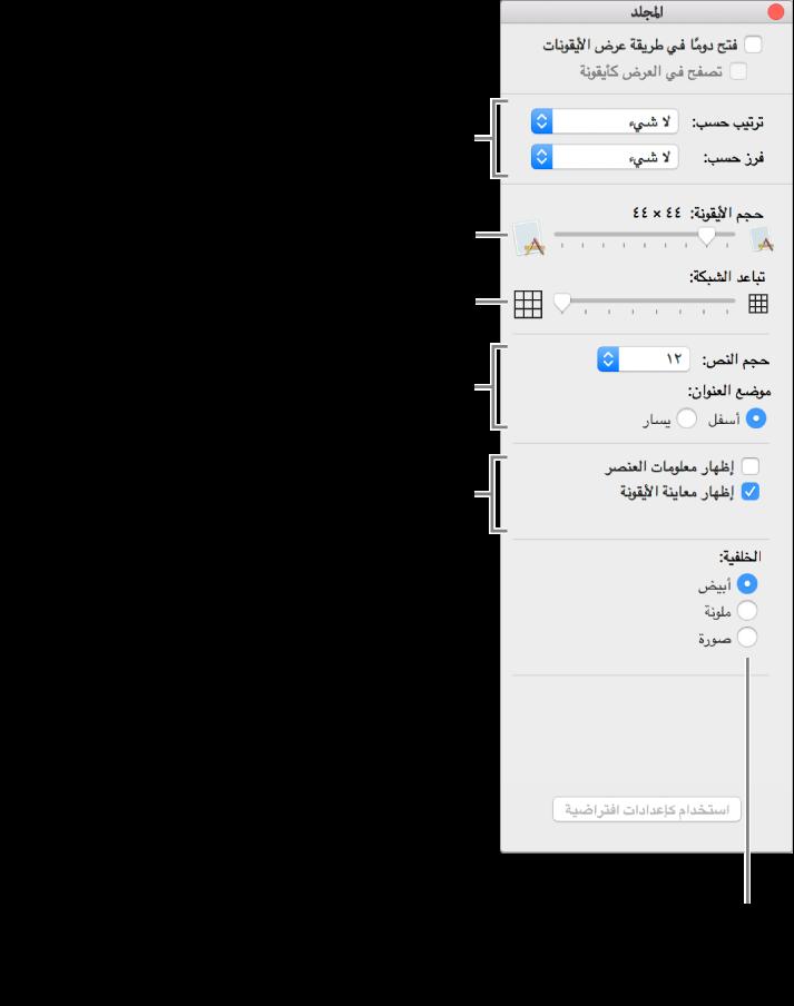 نافذة تظهر فيها خيارات العرض كأيقونة.
