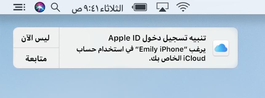 إشعار للجهاز الذي يطلب الموافقة على سلسلة مفاتيح iCloud.