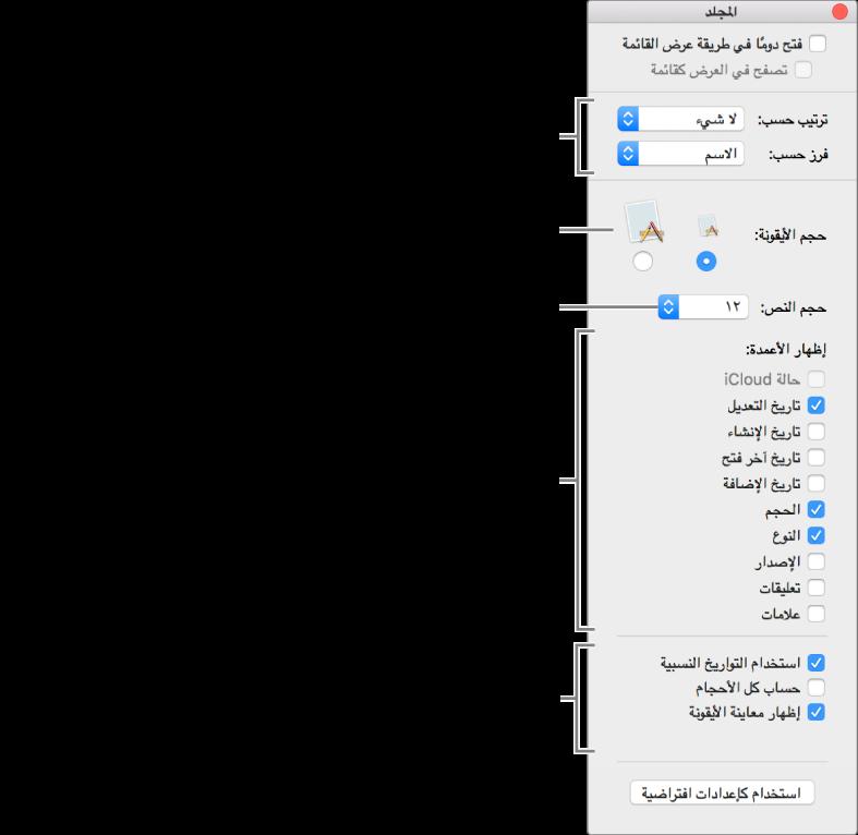 نافذة تظهر فيها خيارات العرض كقائمة وكـCoverFlow.