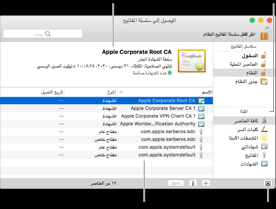 المناطق الرئيسية لنافذة الوصول إلى سلسلة المفاتيح: قائمة الفئات، وقائمة عناصر سلسلة المفاتيح، ووصف عنصر سلسلة مفاتيح.