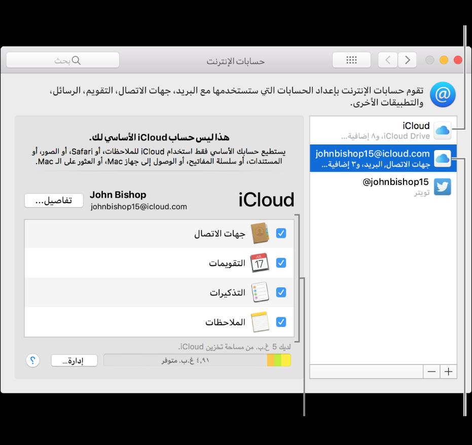 تفضيلات حسابات الإنترنت تعرض حسابي iCloud. الحساب الثاني، المحدد في القائمة على اليسار، يُظهر أنه لا يحتوي إلا على بعض الميزات المتوفرة.