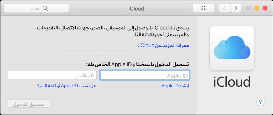 تفضيلات iCloud جاهزة لإدخال اسم AppleID وكلمة السر.