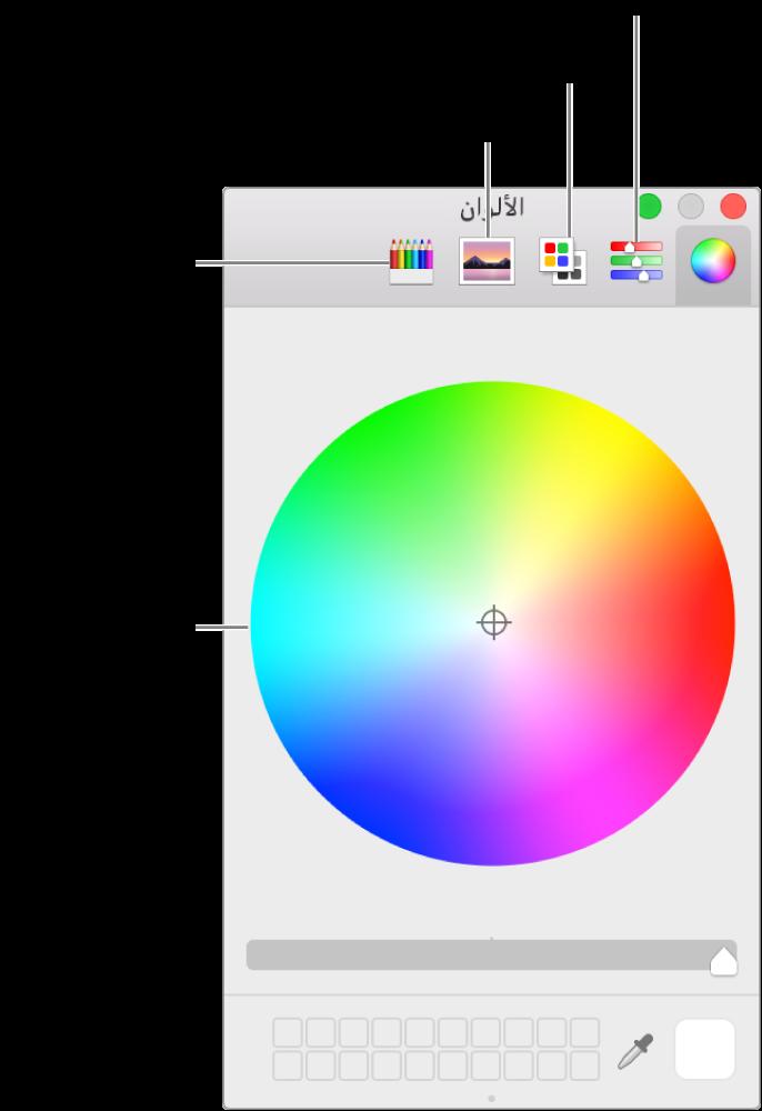 نافذة الألوان تعرض أزرار أشرطة تمرير الألوان، وألواح الألوان، وألواح الصور، والأقلام الرصاص في شريط الأدوات وقرص الألوان.