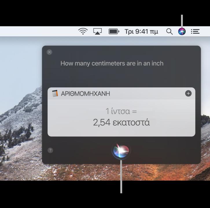 Το πάνω δεξιό τμήμα του γραφείου εργασίας του Mac που δείχνει το εικονίδιο του Siri στη γραμμή μενού και το παράθυρο του Siri με την ερώτηση «How many centimeters are in an inch» και την απάντηση (τη μετατροπή από την Αριθμομηχανή). Κάντε κλικ στο εικονίδιο στο κάτω κέντρο του παραθύρου του Siri για υποβολή άλλου αιτήματος.