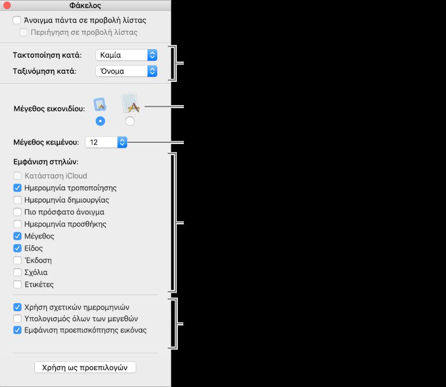 Ένα παράθυρο που δείχνει τις επιλογές προβολής «Λίστα» και Cover Flow