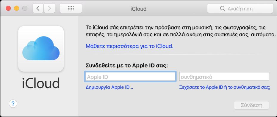 Προτιμήσεις για το iCloud, έτοιμες για καταχώριση ενός ονόματος χρήστη και συνθηματικού Apple ID.
