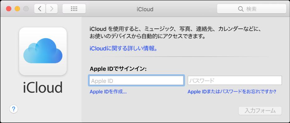 「iCloud」環境設定。Apple ID の名前およびパスワードを入力できます。