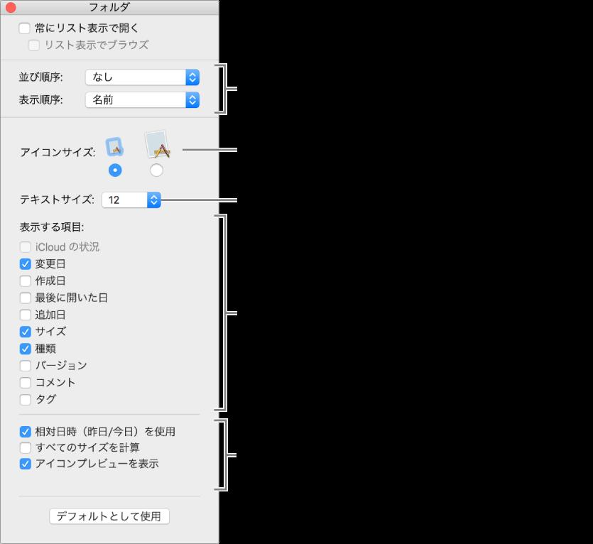 リスト表示と Cover Flow 表示のオプションがリストされているウインドウ。
