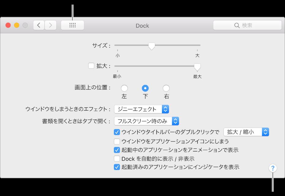 「すべてを表示」をクリックすると、すべての環境設定アイコンが表示されます。疑問符ボタンをクリックすると、パネルのヘルプが表示されます。