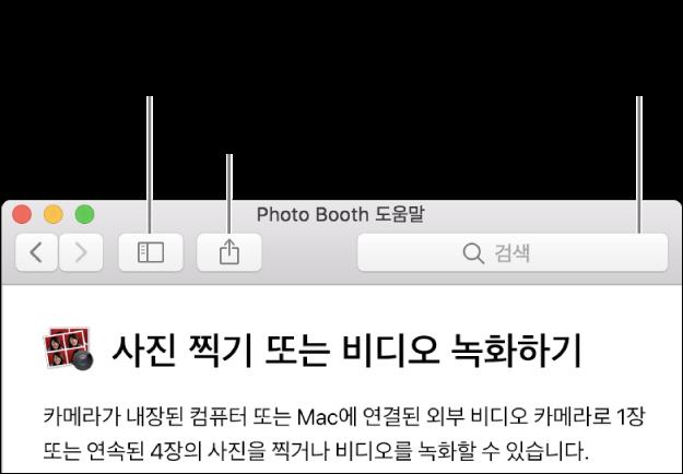 클릭하여 추가 주제를 볼 수 있는 도구 막대의 버튼, 주제를 공유할 수 있는 버튼 및 Mac에서 도움말을 검색할 수 있는 검색 필드를 표시하는 도움말 윈도우.