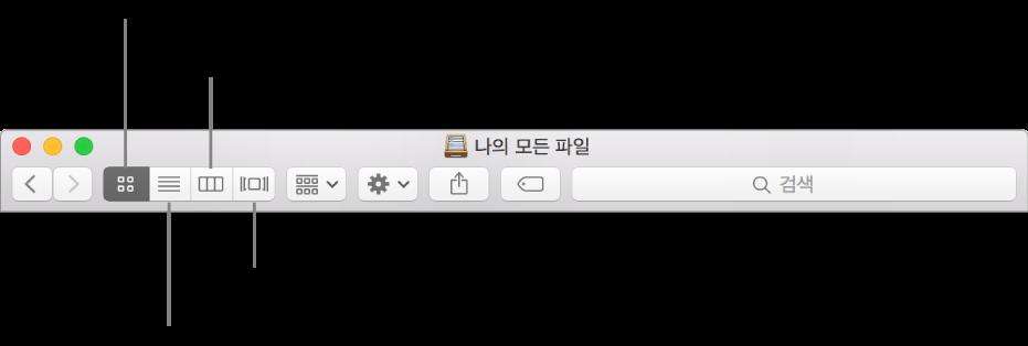 Finder 윈도우에 있는 보기 버튼.