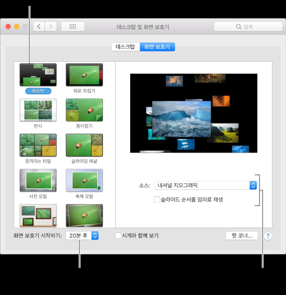 시스템 환경설정의 화면 보호기 패널.