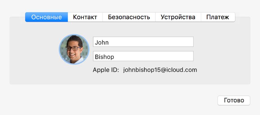Диалоговое окно «Учетная запись» в настройках iCloud.